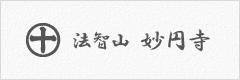 法智山 妙円寺
